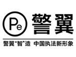 深圳警翼智能科技股份有限公司