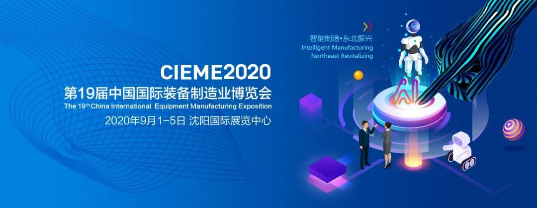 第十九届中国国际装备制造业博览...