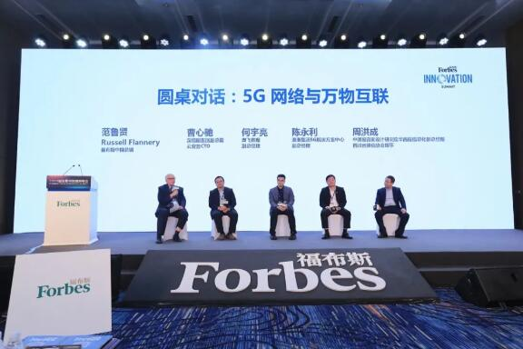 曹心驰(左二)参与2020福布斯中国创新峰会圆桌对话