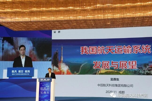 吴燕生:2035年将是智能运载火箭的时代