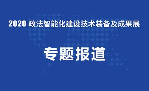 2020政法智能化技术装备展