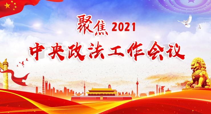 聚焦2021中央政法工作会议