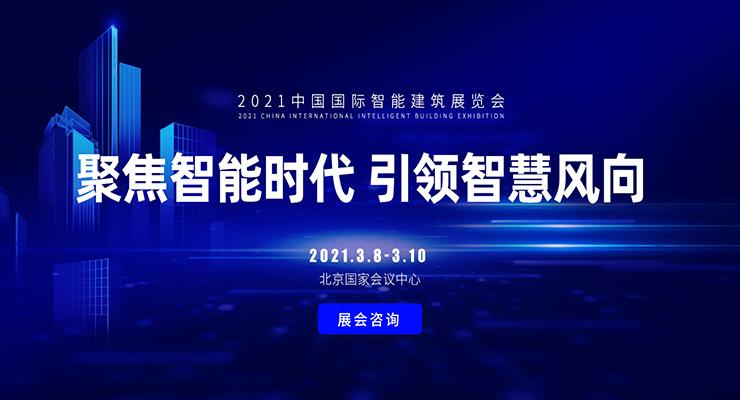 中国国际智能建筑展览会