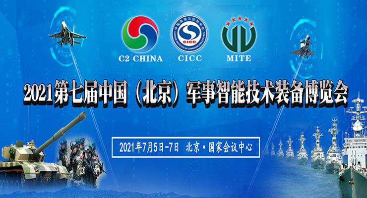 2021第七届中国(北京)军事智能...
