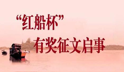 """人民司法   """"红船杯""""有奖..."""