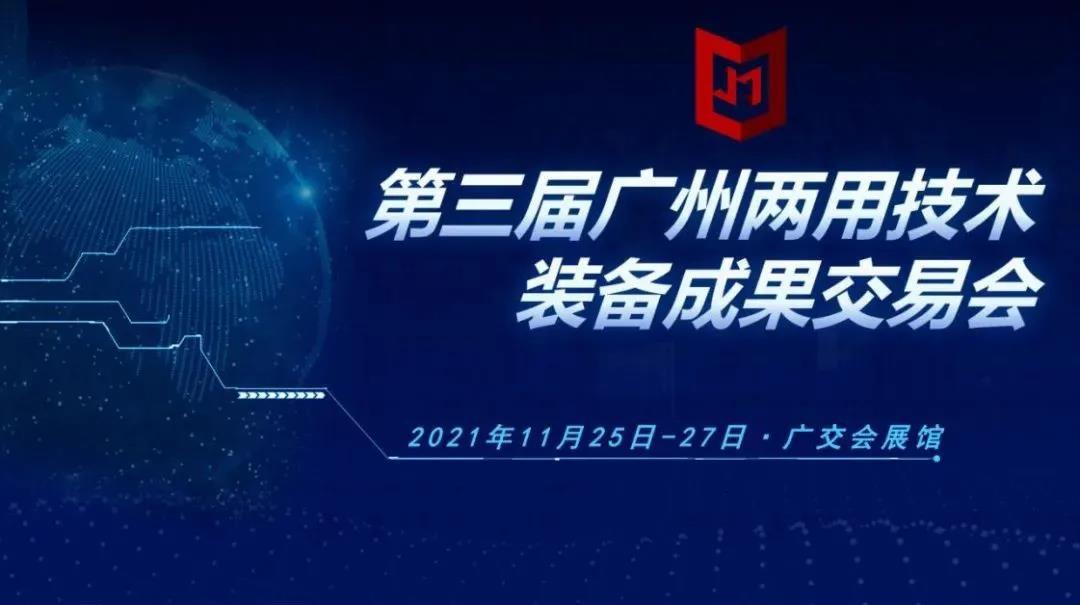 第三届广州两用技术装备成果交易会