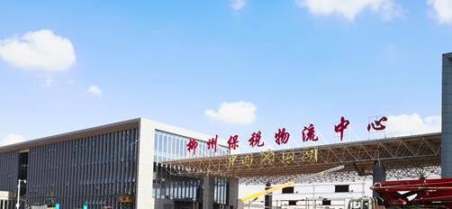 智慧海关管控让柳州保税物流中心...