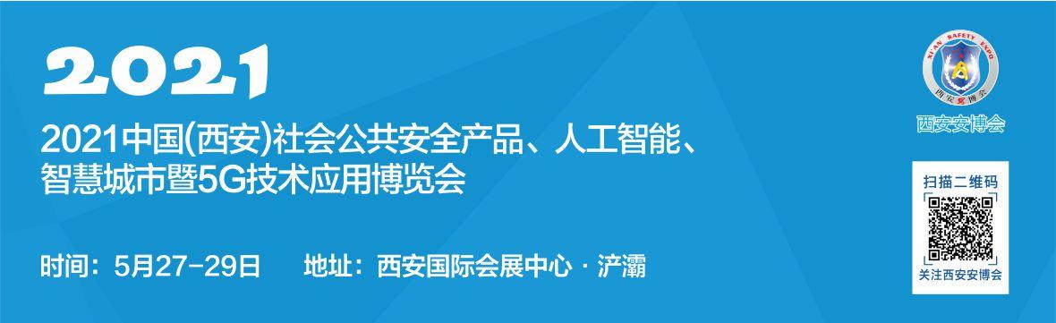 2021中国(西安)社会公共安全产品...