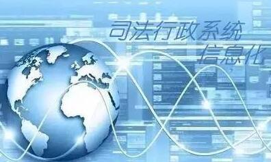 构筑互联互通、信息资源共享的戒...