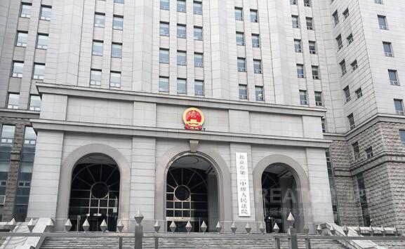 """北京第二中级人民法院""""信息化+..."""
