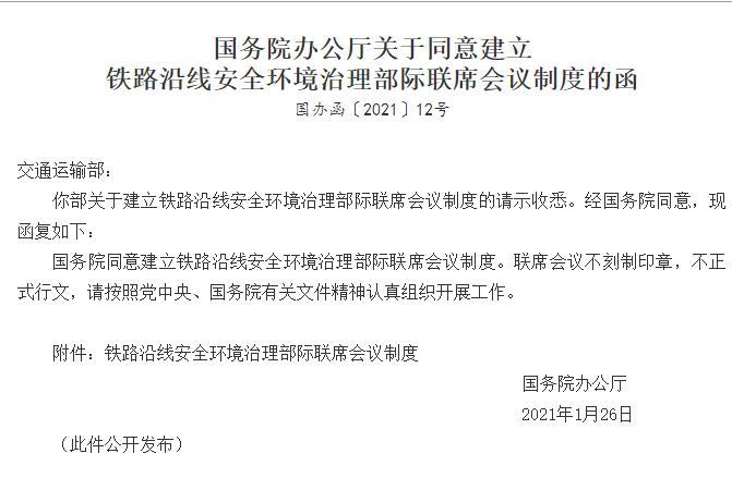 国务院办公厅关于同意建立铁路沿...