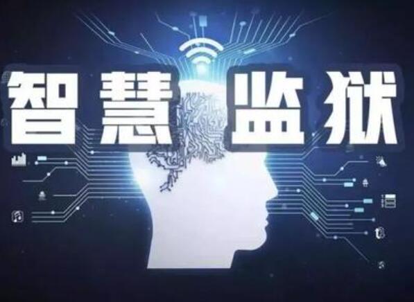 华宇信息智慧监狱整体解决方案