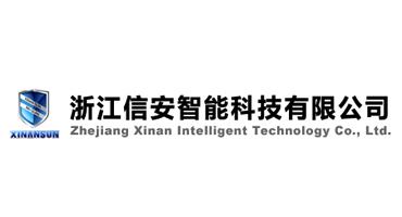 浙江信安智能科技有限公司