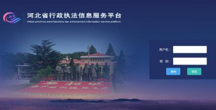 河北省行政执法信息服务平台