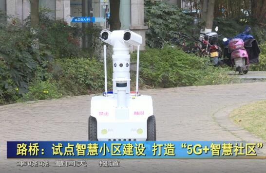 高新兴在台州市路桥区某小区打造...
