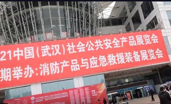 2021中国(武汉)社会公共安全产...