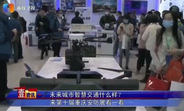 第十届中国重庆国际智慧城市、社...